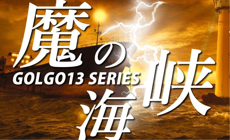 ゴルゴ13:第475話『魔の海峡』のみどころ   おすすめ漫画のみどころを ...